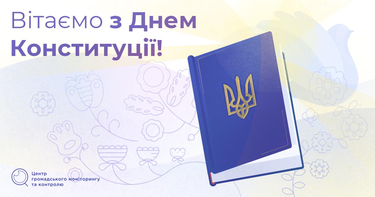 Щиро вітаємо з Днем Конституції України! Бажаємо успіхів і плідної праці на  благо українського народу. Пам ятаймо 067babb4d986c