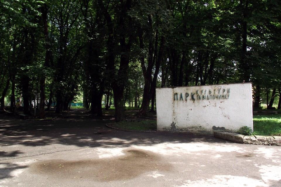 """Чи буде новий """"деребан"""" парку на Трускавецькій?"""