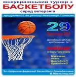 Турнір із баскетболу