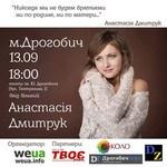 Анастасія Дмитрук у Дрогобичі