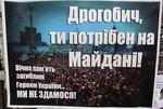 Віче у Дрогобичі закликало всіх чоловіків їхати на Майдан