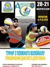 Волейбольний турнір відбудеться у Дрогобичі