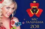 Міс Галичина 2011
