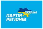 Сергій Гориславський покинув ПР